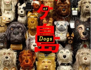 'Isle of Dogs' is Weird and Wonderful